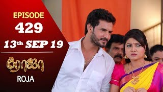 ROJA Serial | Episode 429 | 13th Sep 2019 | Priyanka | SibbuSuryan | SunTV Serial |Saregama TVShows