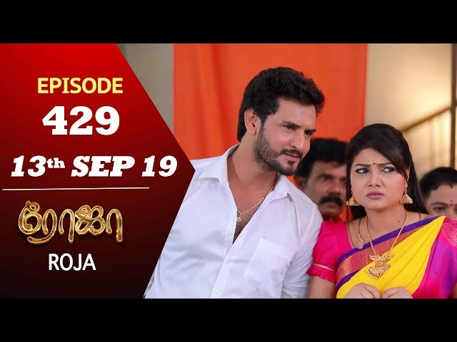 ROJA Serial   Episode 429   13th Sep 2019   Priyanka   SibbuSuryan   SunTV Serial  Saregama TVShows