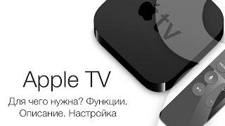 Apple TV 4G - как играть в игры, смотреть фильмы, фото и слушать музыку | Яблык