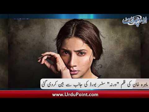 """Mahira Khan Ki Film """"Verna"""" Censor Board Ki Janib Se Ban Kar Di Gayi..."""