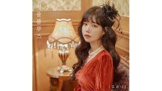 자작곡 유소나 Usona  서울 블루스 Seoul Bl…