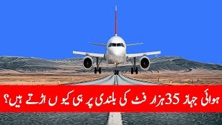 Why do planes fly at a height of 35,000 foot?|interesting information urdu