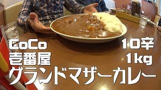 デカ盛り ココイチ CoCo壱番屋10辛 ライス1kg グランドマザーカレー