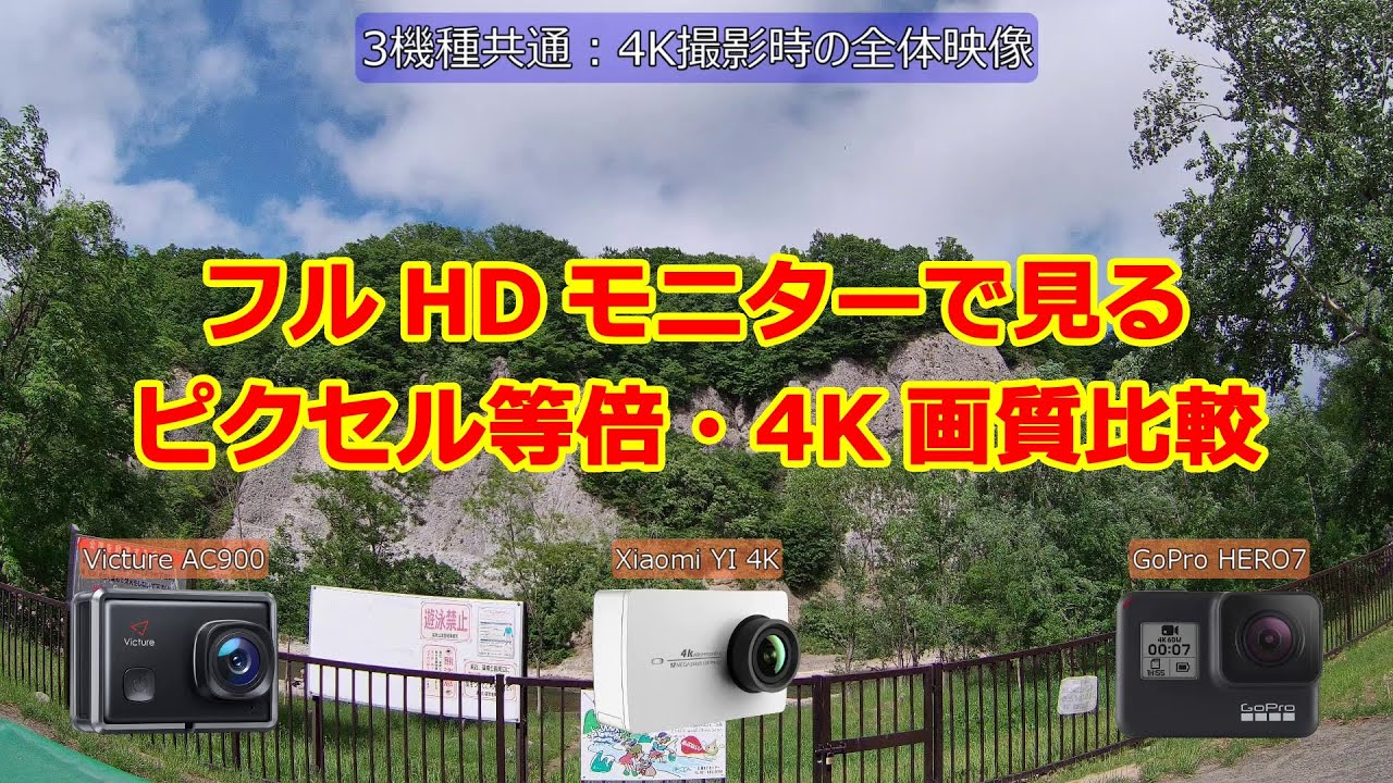 アクションカメラ  フルHDモニターで見るピクセル等倍・4K画質比較 Victure AC900(進化版) / Xiaomi YI 4K / GoPro HERO7