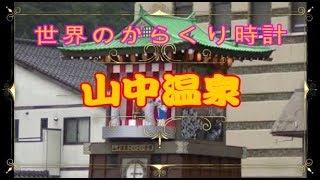 世界のからくり時計 日本編 山中温泉 山中節 Karakura clock of the world Japan version