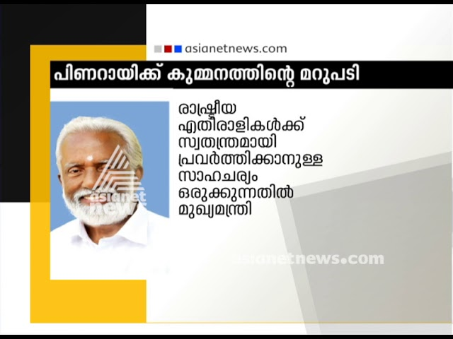 Kummanam Rajasekharan's reply to CM on the challenge related to developments