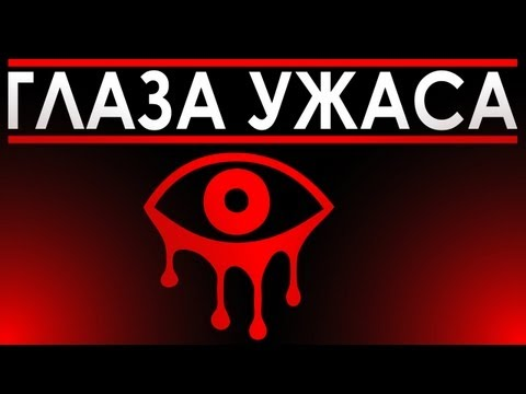 ГЛАЗА УЖАСА -  Eyes Indie Horror