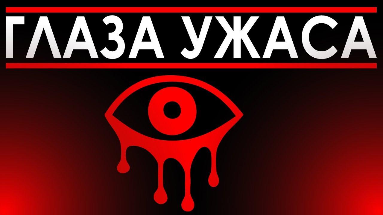 """Банши главный (и единственный) антагонист в игре """"eyes the horror game"""". Покончила жизнь…."""
