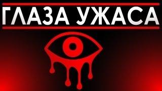 ГЛАЗА УЖАСА -  Eyes Indie Horror(СТАВЬ LIKE! ПОДПИШИСЬ! Группа в ВКонтакте: http://vk.com/woodysavegame Группа в Steam: http://steamcommunity.com/groups/woodysavegame ..., 2013-08-01T16:49:57.000Z)