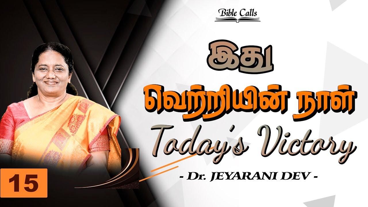 # 15 இது வெற்றியின் நாள் - TODAY'S VICTORY - Dr. JEYARANI ANDREW