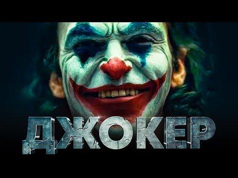 Кадры из фильма Джокер