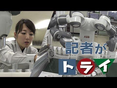 部品の組み立て ロボットが相棒
