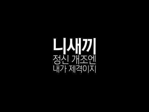 우원재 쇼미더머니 3차 재대결 가사 (타이포�