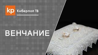 Третий брак. Венчание в церкви