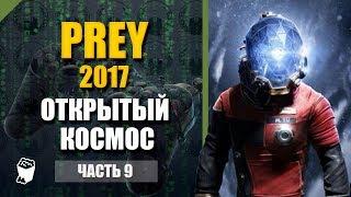 Скачать Prey 2017 прохождение 9 Выходим в открытый космос Покинутый шаттл