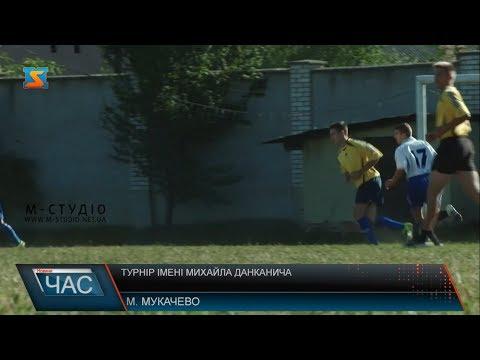 Турнір імені Михайла Данканича