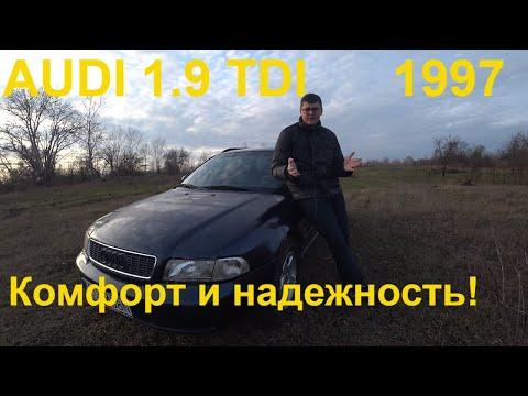 Audi A4 B5 1.9 Tdi. Обзор, отзыв.