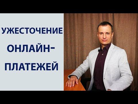 С 28 апреля 2020 года новые условия онлайн-платежей / Адвокат Руслан Шерстюк