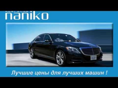 Аренда авто в Ереване от компании Naniko