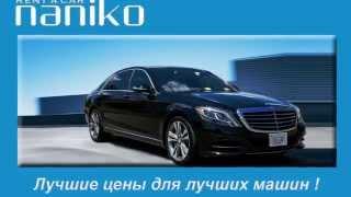 Аренда авто в Ереване от компании Naniko(, 2015-07-09T10:07:53.000Z)