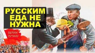 Россиянам хотят запретить ввоз иностранных продуктов