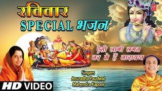 रविवार Special Aisi Laagi Lagan Nar Mein Hai Narayan I ANURADHA PAUDWAL I MAHENDRA KAPOOR I HD