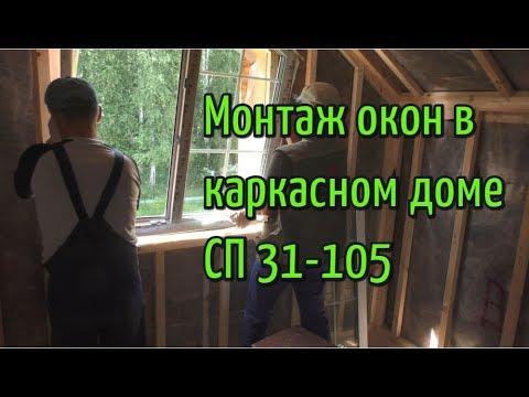 Монтаж окон в КАРКАСНОМ доме. СП 31-105