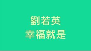 劉若英 - 幸福就是 【歌詞】 thumbnail