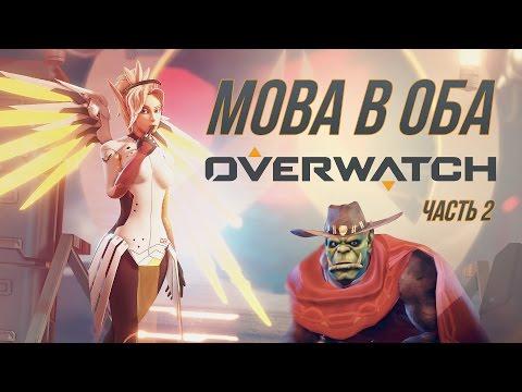 видео: [moba в Оба #4] Обзор overwatch - часть 2