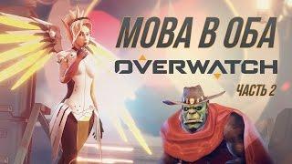 [MOBA в Оба #4] Обзор Overwatch - часть 2