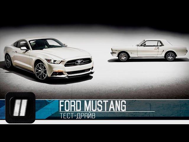 "FORD Mustang 2015. ""Две Лошадиные Силы"""
