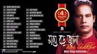 Download Mone Boro Jala - Bari Siddiqui - Full Audio Album MP3 song and Music Video
