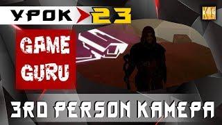 GameGuru - ВИД ОТ ТРЕТЬЕГО ЛИЦА - урок 23 (создание игры без навыков программирования)