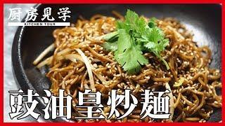 【香港風醤油焼きソバ(豉油皇炒麺)】Making Soy Sauce Fried Noodles Chow Mein【中国名菜さだひろの厨房見学】