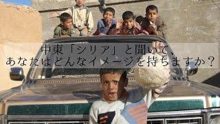 中東「シリア」と聞いて、どんなイメージを持ちますか? 私たち【Piece ...