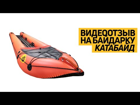 Видеообзор трехместного «Катабайд-3» от клиента: распаковка и сборка #лодки