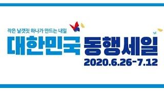 [제로페이] 대한민국 동행세일 최대 5만원 페이백 이벤트