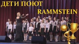 ДЕТИ ПОЮТ RAMMSTEIN (+18) | KANE4NA