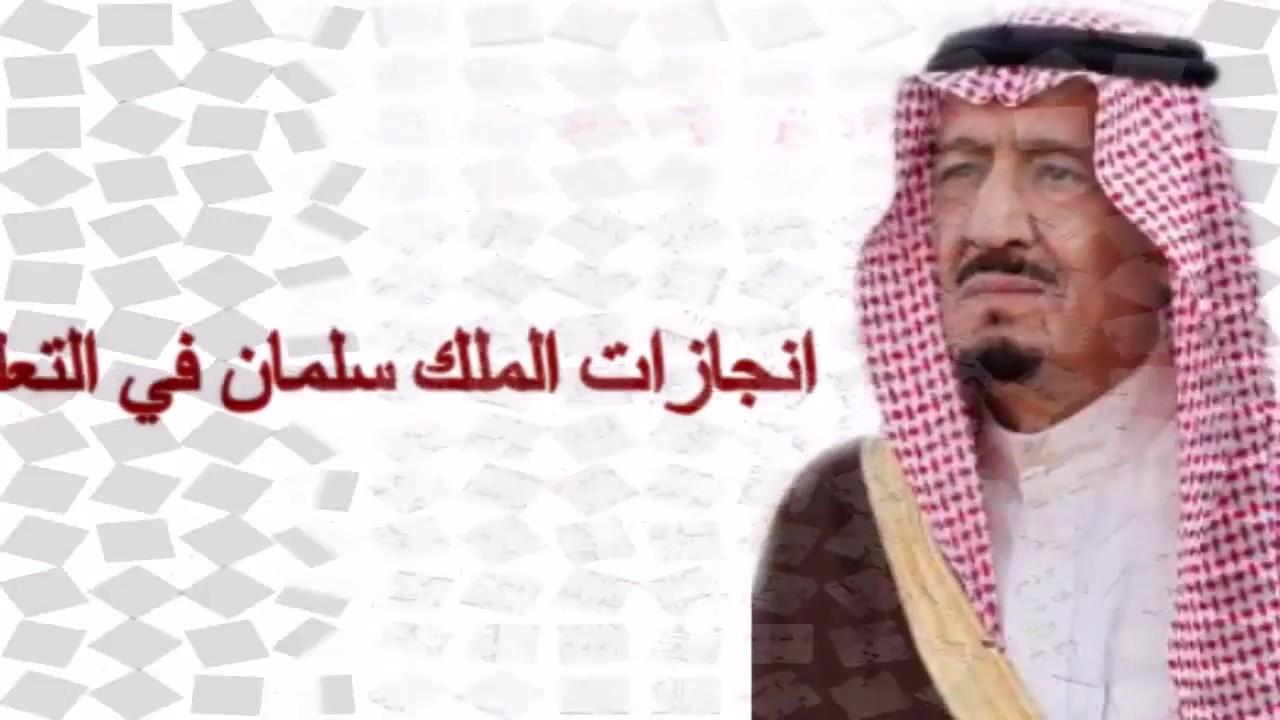 انجازات المملكة العربية السعودية في التعليم Youtube