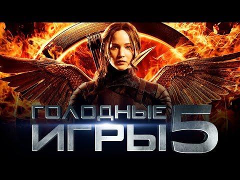 Машины голодные игры трейлер на русском сиськи толстых баб