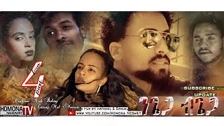HDMONA - Part 4 - ንጌጋ ብጌጋ ብ ናትናኤል ሙሴ Ngiega Bgiega By Natnael Mussie  New Eritrean Series Movie 2018