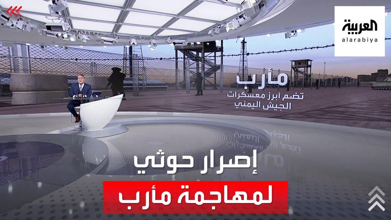 لماذا تصر الميليشيات الحوثية على مهاجمة مأرب؟  - نشر قبل 3 ساعة