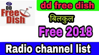 Radio channels list in dd free dish 2018 free