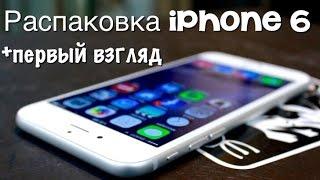 Первый взгляд и распаковка iPhone 6