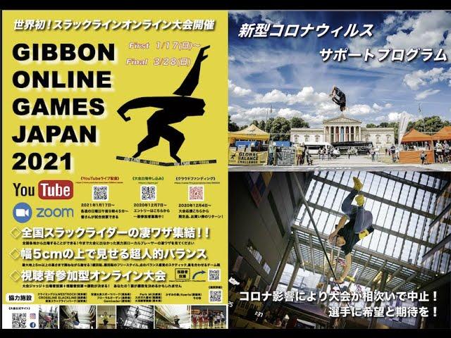 GOGJ2021大会説明会【出場検討されている方は必見!!】