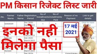 PM kisan samman nidhi yojana rejected list 8th instalment pm kisan yojana new list 2021