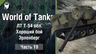 World of Tanks #19, ЛТ Т 54 обл. , Эрленберг, Рубрика Хороший бой