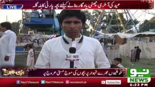 Eid Ul Azha | Akhri Chuti parks Main Rush | Neo News