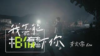 黃奕儒Ezu [ 我怎能留下你 ] Official Music Video(HIStory3 圈套 主題曲)