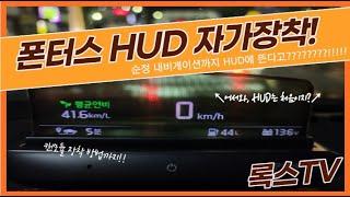 [셀프튜닝] 순정내비가 HUD에 표시되는 폰터스H100…